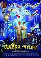 Лавка чудес / Mr. Magorium's Wonder Emporium (2007/BDRip/HDRip)