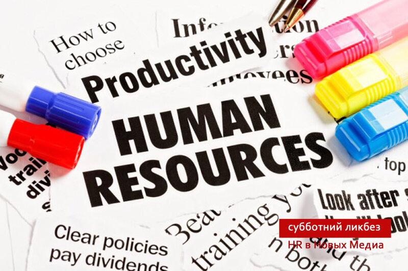 HumanResourcesTabloid-650x432.jpg