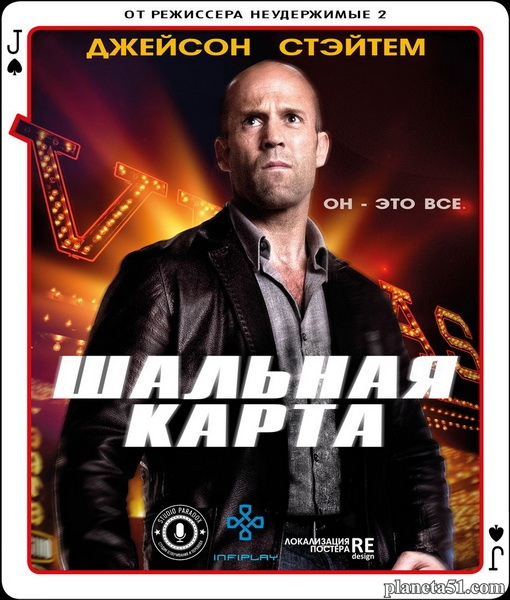 Шальная карта / Wild Card (2015/WEB-DL/WEB-DLRip)