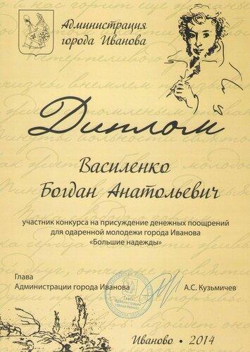 Василенко Б.А.