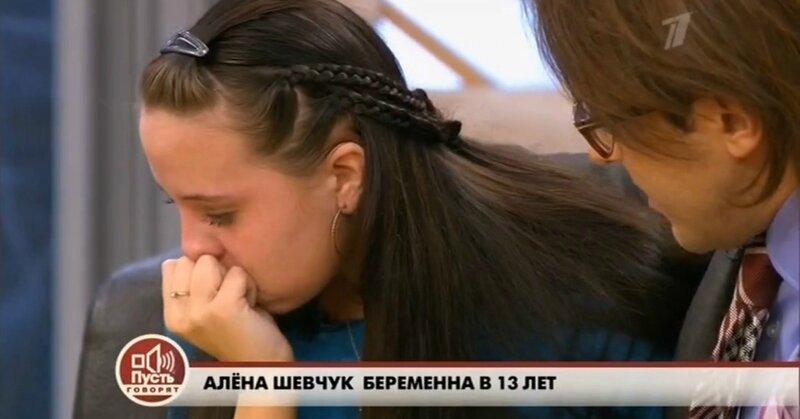 Алена шевчук от кого беременна 436