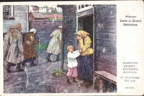 Помогите детям - жертвам войны. 27-28 сентября 1915 года. Благотворительная открытка. Общество борьбы с детской смертностью.