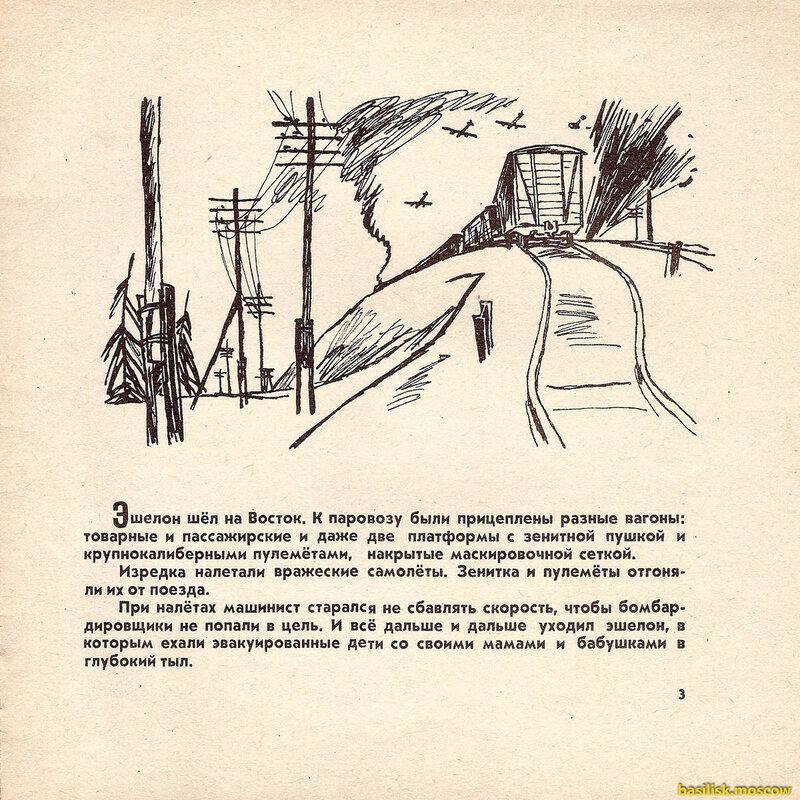 Октябрята - смелые ребята.1978.