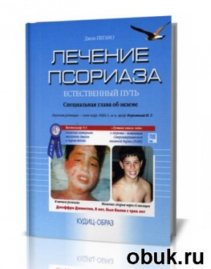 Книга Лечение псориаза. Естественный путь. Джон Пегано (2009) PDF DOC