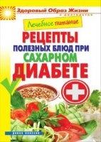 Лечебное питание. Рецепты полезных блюд при сахарном диабете pdf 1,8Мб