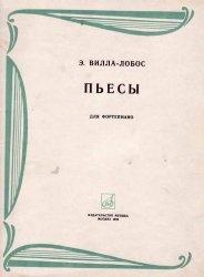Книга Э. Вилла-Лобос. Пьесы.
