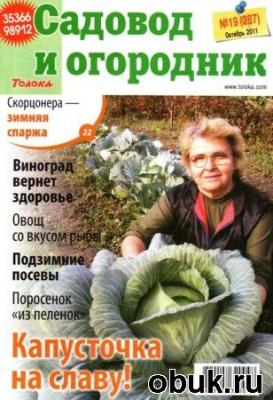 Книга Садовод и огородник №19 (октябрь 2011)