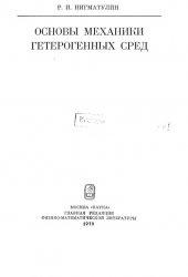 Книга Основы механики гетерогенных сред