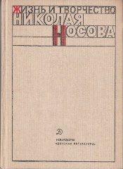 Книга Жизнь и творчество Николая Носова