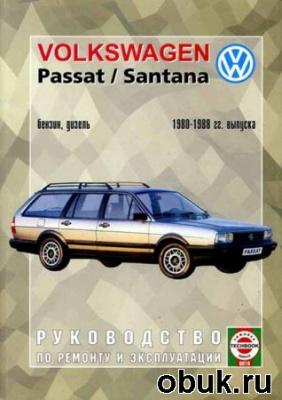 Книга Сост. В. А. Деревянко - Руководство по ремонту и эксплуатации Volkswagen Passat / Santana, бензин/дизель