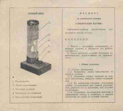 Книга Светильник-сувенир Салют-2. Руководство по эксплуатации