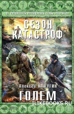 Книга Калугин А., Глушков Р. - Сезон Катастроф 1-7. Голем