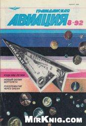 Гражданская авиация №8 1992
