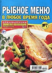 Журнал Золотая коллекция рецептов. Спецвыпуск №7 2014