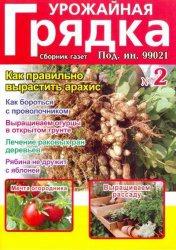 Журнал Урожайная грядка №2 2014
