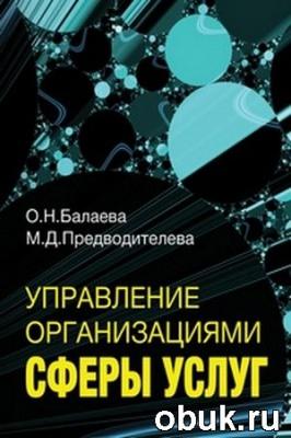 Книга Управление организациями сферы услуг