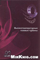 Книга Высокотемпературные газовые турбины