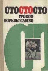 Книга Сто уроков борьбы самбо