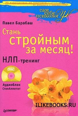 Книга Барабаш Павел - Стань стройным за месяц! НЛП-тренинг