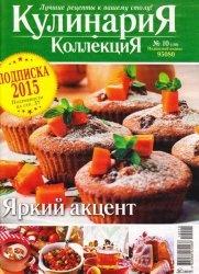Журнал Кулинария. Коллекция №10 2014