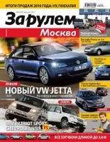 За рулем - Регион №2 (февраль 2011)