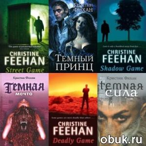 Книга Кристин Фихан - Сборник книг