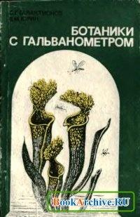 Книга Ботаники с гальванометром.