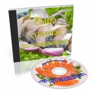 Книга Как засолить по-домашнему красную рыбу и скумбрию (Обучающее видео)