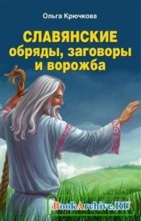 Книга Славянские обряды, заговоры и ворожба.