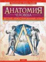 Книга Анатомия человека. Детский иллюстрированный атлас pdf 123Мб
