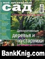 Мой прекрасный сад №6 2004 г. pdf & djvu (в архивах + 3 % на восстановление) 22,3Мб