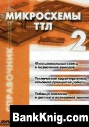 Книга Микросхемы ТТЛ. Том 2 djvu 7,6Мб