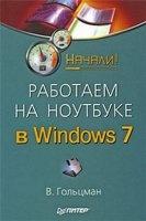 Журнал Гольцман В. | Работаем на ноутбуке в Windows 7 (pdf doc) pdf doc  7,9Мб