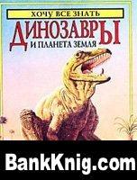 Хочу всё знать. Динозавры и планета Земля djvu 32Мб