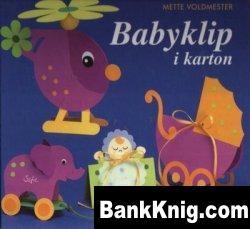 Baby carton jpeg 3,7Мб