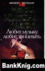 Книга Сборник произведений Мэри Хиггинс Кларк doc 3,06Мб