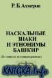 Книга Наскальные знаки и этнонимы башкир