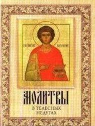 Книга Молитвы в телесных недугах