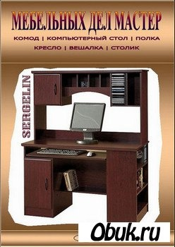 Книга Мебельных дел мастер