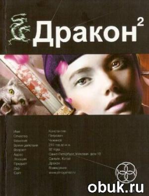Книга Игорь Алимов - Дракон 2. Назад в будущее (аудиокнига)