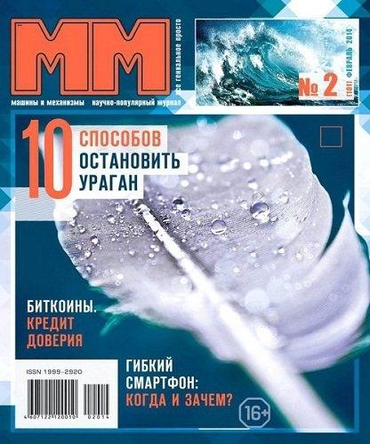 Книга Журнал: Машины и Механизмы №1 (100) (февраль 2014)