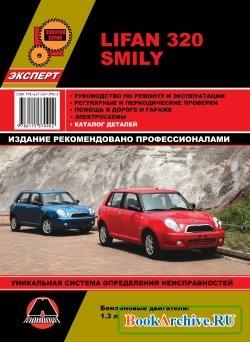 Книга Руководство по ремонту и эксплуатации Lifan Smily (320).