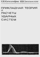 Книга Александров Е.В. - Прикладная теория и расчеты ударных систем