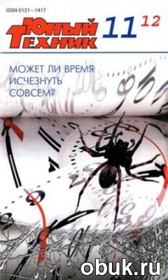 Юный техник №11 (ноябрь 2012)