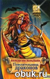 Вольфганг Хольбайн. Повелительница драконов