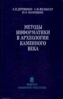 Книга Методы информатики в археологии каменного века pdf  13,5Мб