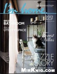 Журнал I'm Home №57 May 2012