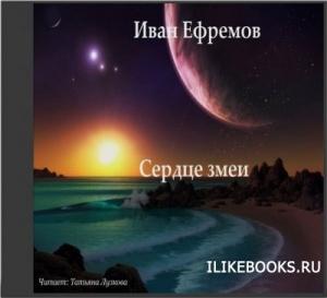 Аудиокнига Ефремов Иван - Сердце змеи (аудиокнига)