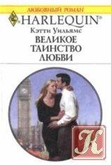 Книга Великое таинство любви