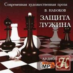 Книга Защита Лужина-Аудио